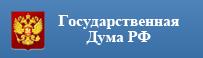 Государственная дума рф официальный сайт конкурс